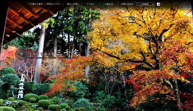 620-sanzenin-HP02.jpg