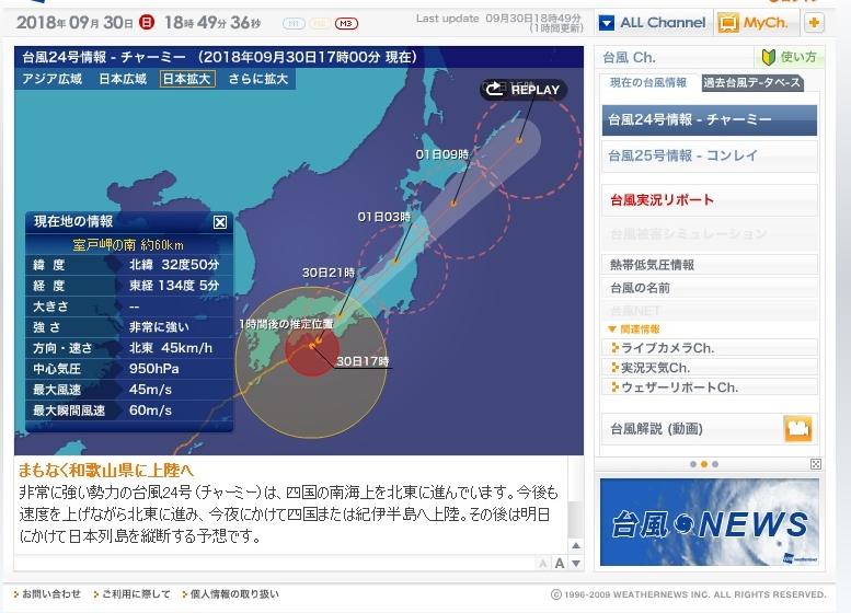 taifu24shinro.jpg