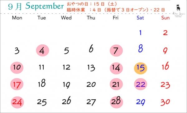 20189カレンダー