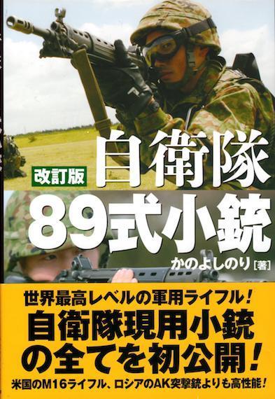 自衛隊89式小銃
