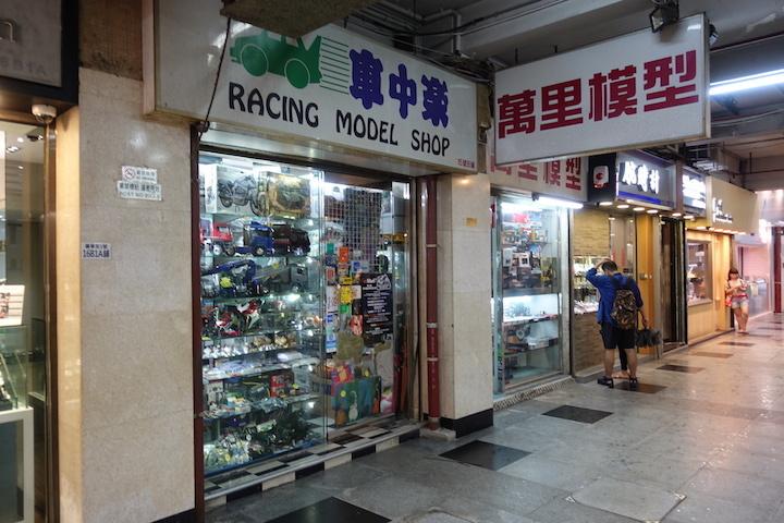 香港トイガン