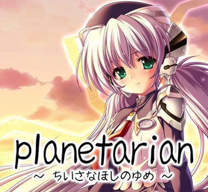 Key『planetarian~ちいさなほしのゆめ~』Switch版が発売決定!