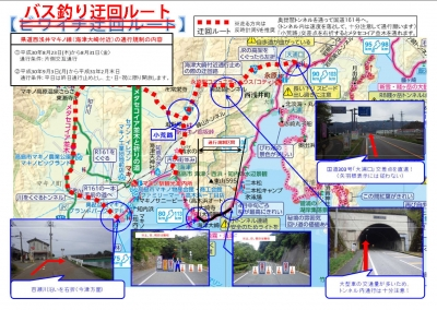 海津大崎の通行規制 バス釣り迂回ルート案内