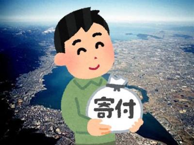 琵琶湖に寄付(いらすとや)