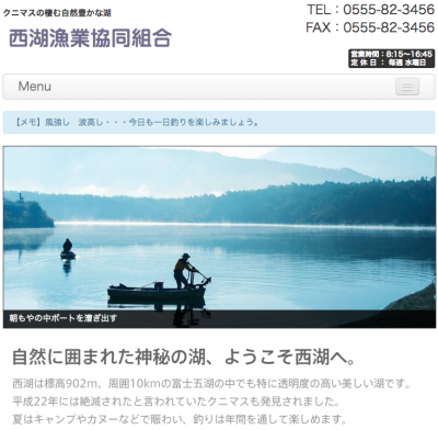 西湖漁協HP.