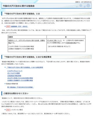 今後の大戸川治水に関する勉強会(滋賀県HP)