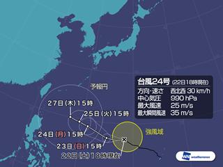 台風24号が急激に発達しながら西進中