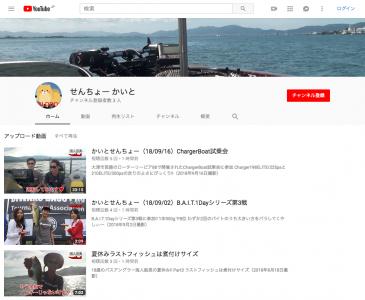 かいとせんちょー(YouTube)