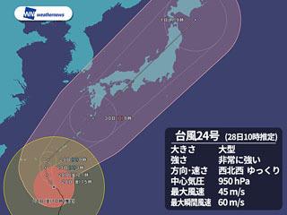 台風24号進路予想(9月28日11時 ウェザーニュース)