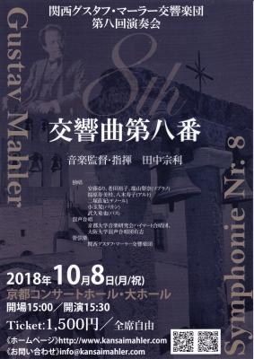 関西グスタフ・マーラー交響楽団第8回演奏会チラシ