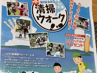 第9回びわ湖清掃ウォーク ポスター(部分)