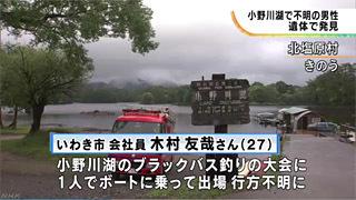小野川湖で落水したバスアングラーは遺体で発見