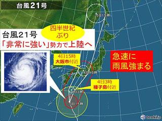 台風21号予想