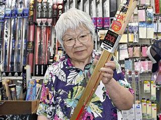 青森市のそふえ釣具代表 祖父江弘子さん(79)
