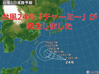 台風24号が発生!!