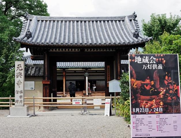 180816元興寺①
