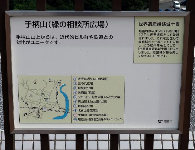 180820姫路城③