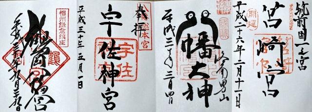 180928日本三大八幡宮御朱印