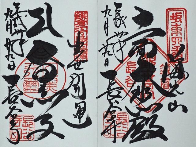 180929長谷寺御朱印