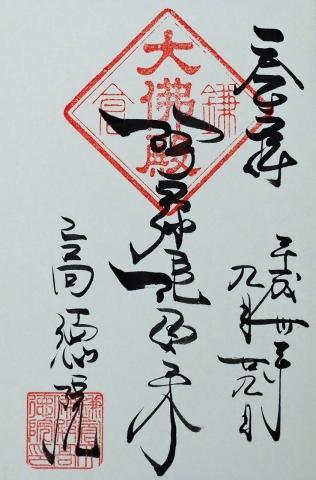 180929鎌倉大仏御朱印
