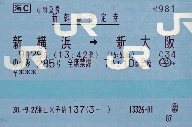 180929切符