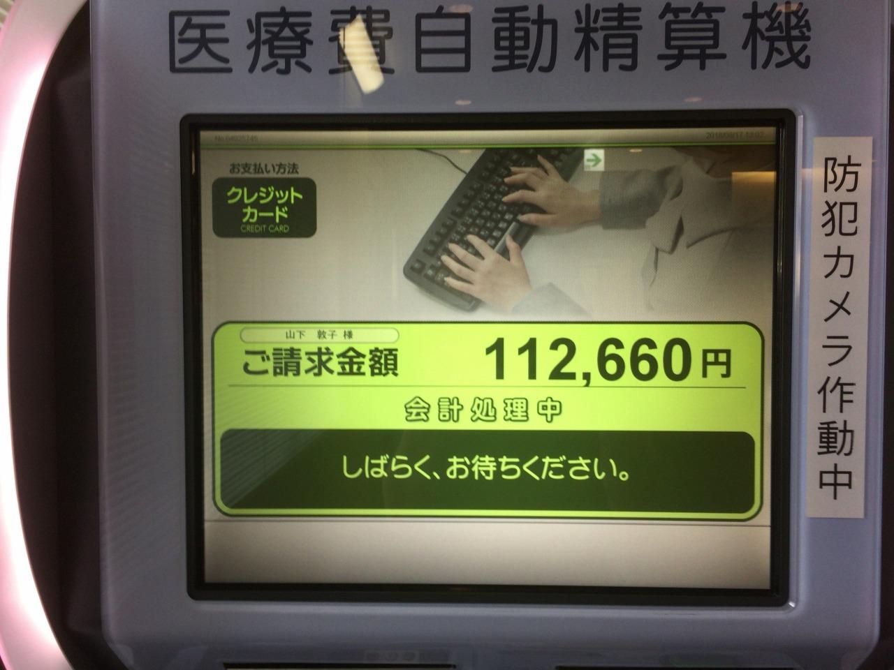 s-20180817_040103000_iOS.jpg