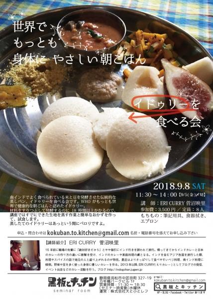 201809告知チラシ-01