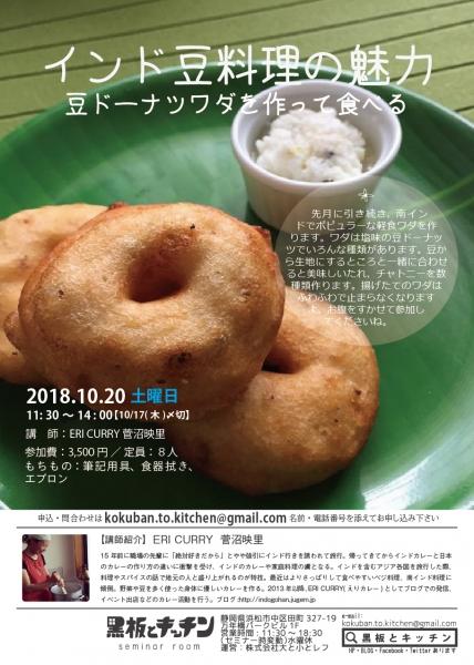 201810告知チラシ-02