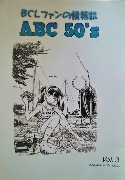 秋葉原BCLクラブ会報Vol3 (1)