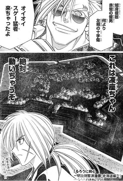 kenshin180904-3.jpg