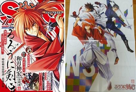 kenshin180904-4.jpg