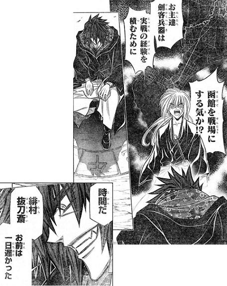 kenshin181003-2.jpg