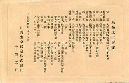 日清生命保険大阪支社006