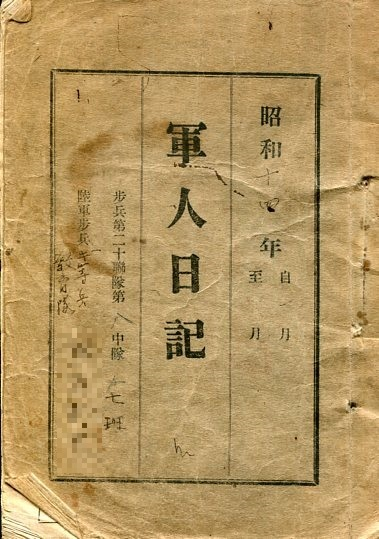 軍人日記表紙001