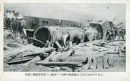 山陽本線特急列車脱線事故001