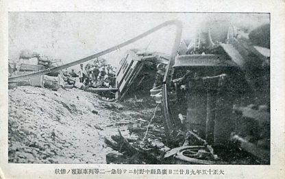 山陽本線特急列車脱線事故004
