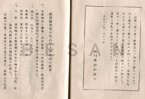豊郷尋常高等小学校建築概要010