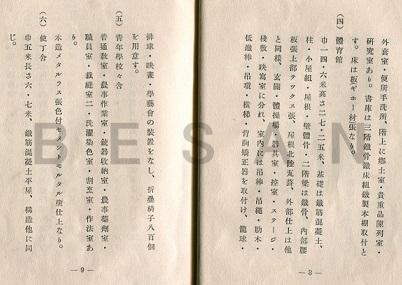 豊郷尋常高等小学校建築概要014