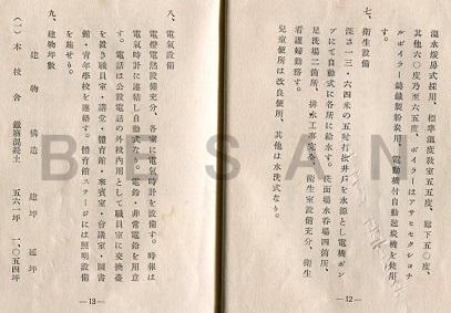豊郷尋常高等小学校建築概要016