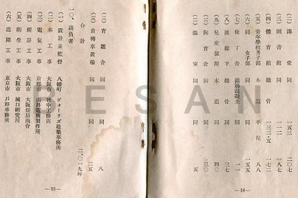 豊郷尋常高等小学校建築概要017