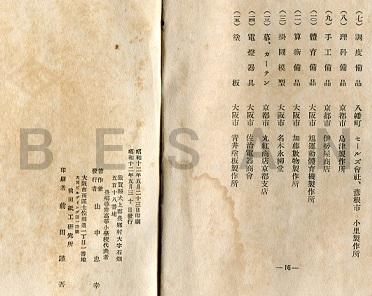 豊郷尋常高等小学校建築概要018