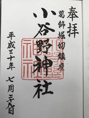 20180729小谷野神27
