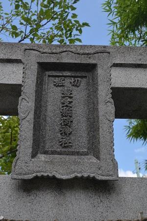 20180729堀切天祖神社14