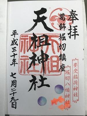 20180729堀切天祖神社25