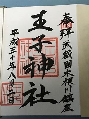 20180802王子白髭神社19