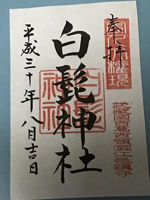20180802渋江白髭神社29