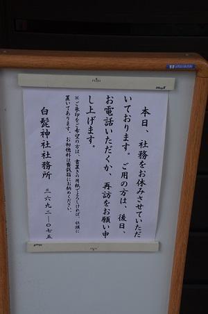 20180802渋江白髭神社25
