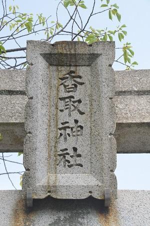 20180802上千葉香取神社05