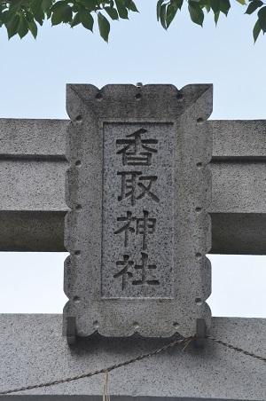 20180802上千葉香取神社03
