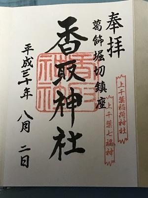 20180802上千葉香取神社36